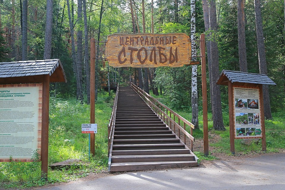 Красноярцы смогут бесплатно посещать национальный парк