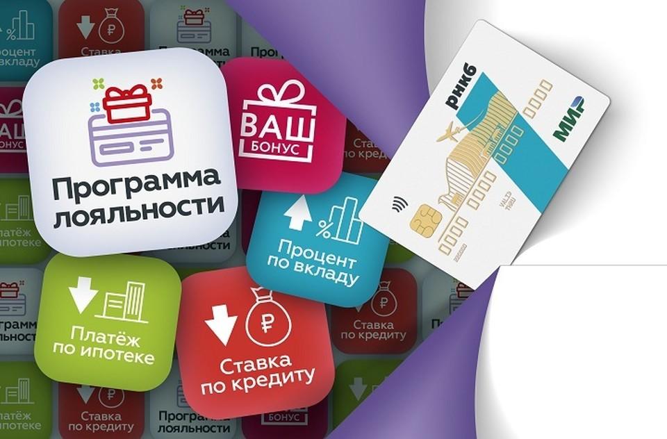 Фото: РНКБ Банк (ПАО).