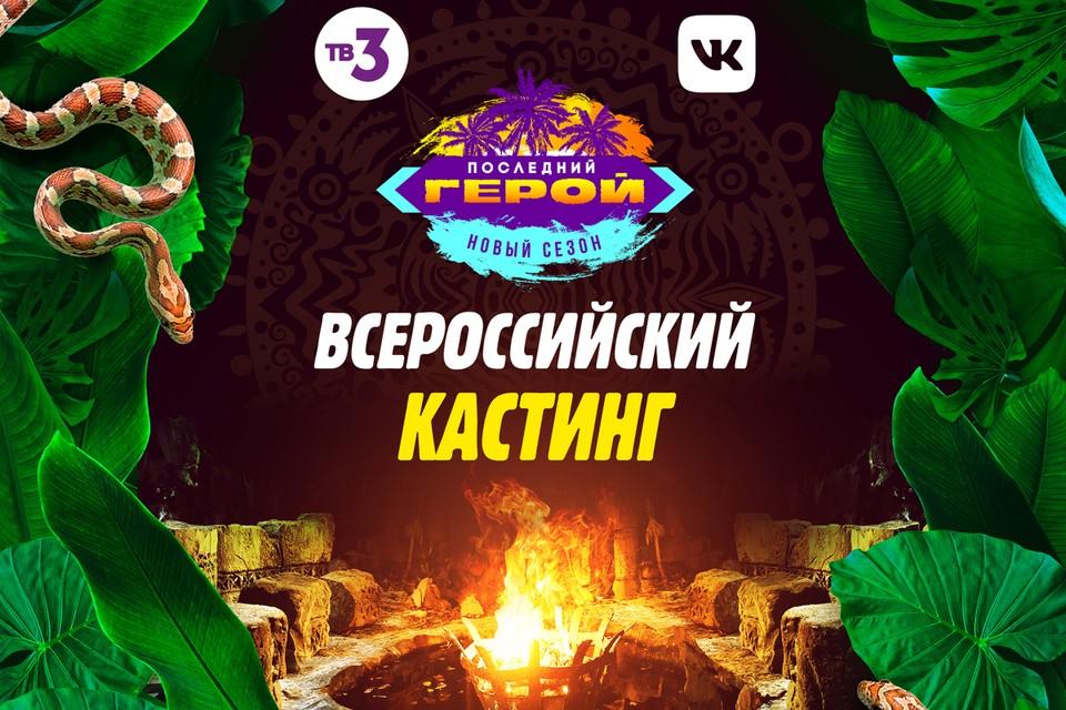 Телеканал ТВ-3 и ВКонтакте объявляют о начале всероссийского кастинга в новый сезон шоу «Последний герой». Кастинг продлится до 21 октября и пройдёт полностью в VK.