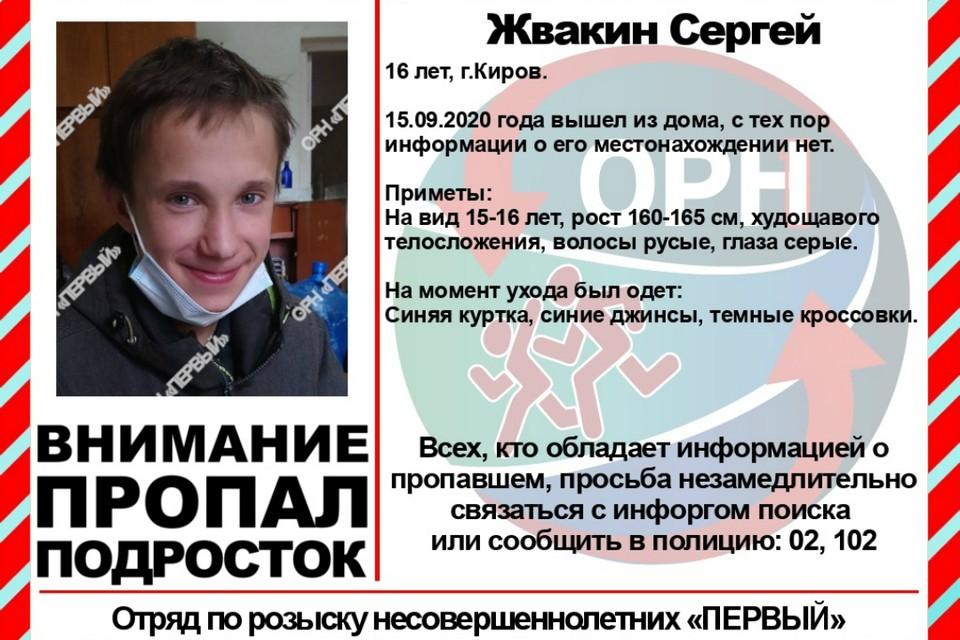 Подросток не появлялся дома с 15 сентября. Фото: vk.com/ornkirov