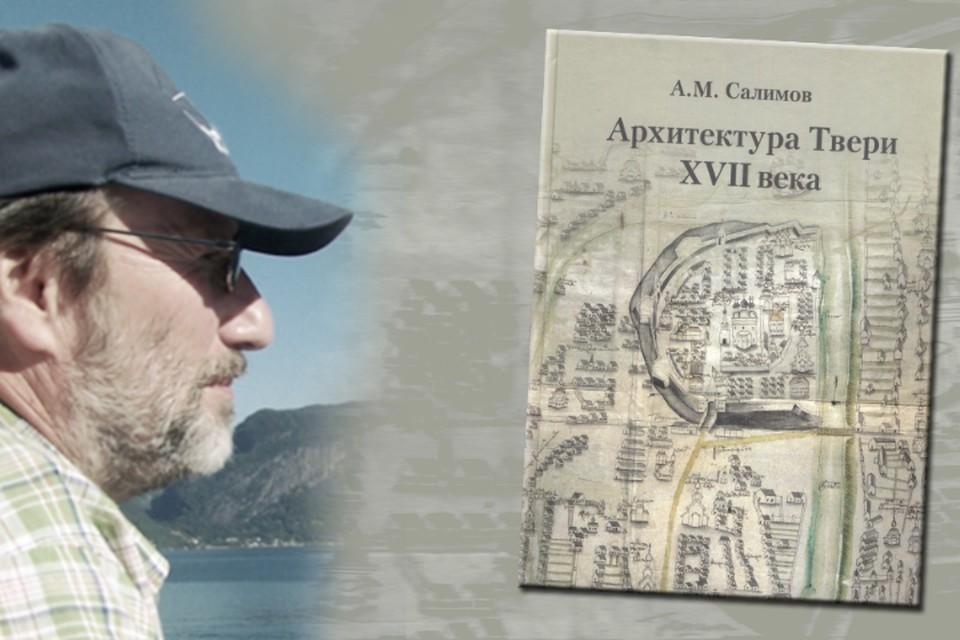 Труд Алексея Салимова «Архитектура Твери XVII века» издан в 2020 году. Фото: tverlib.ru
