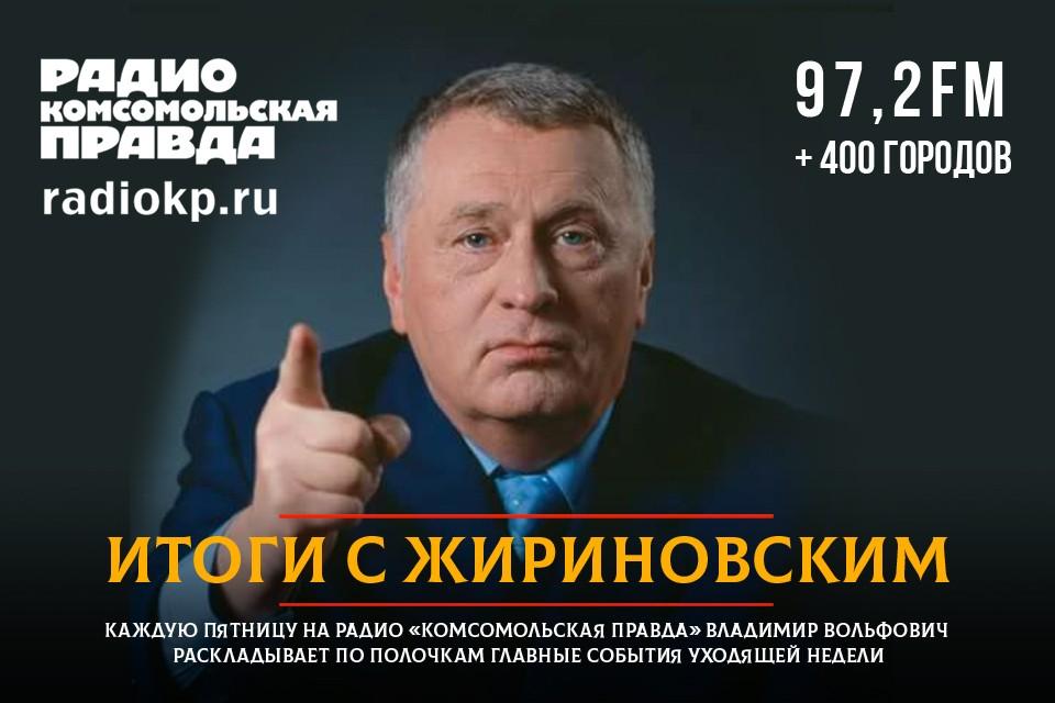 Владимир Жириновский: Я не исключаю, что Навальный вообще никогда не вернется
