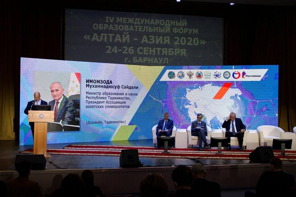 «Ростелеком» поддержал Международный форум «Алтай-Азия 2020» в Барнауле
