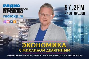Михаил Делягин: Если в России введут прогрессивную шкалу налогообложения, это будет сравнимо с отменой крепостного права