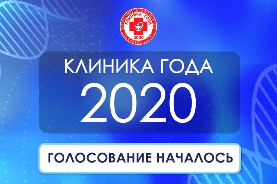 Выбираем победителей проекта «Клиника года - 2020»