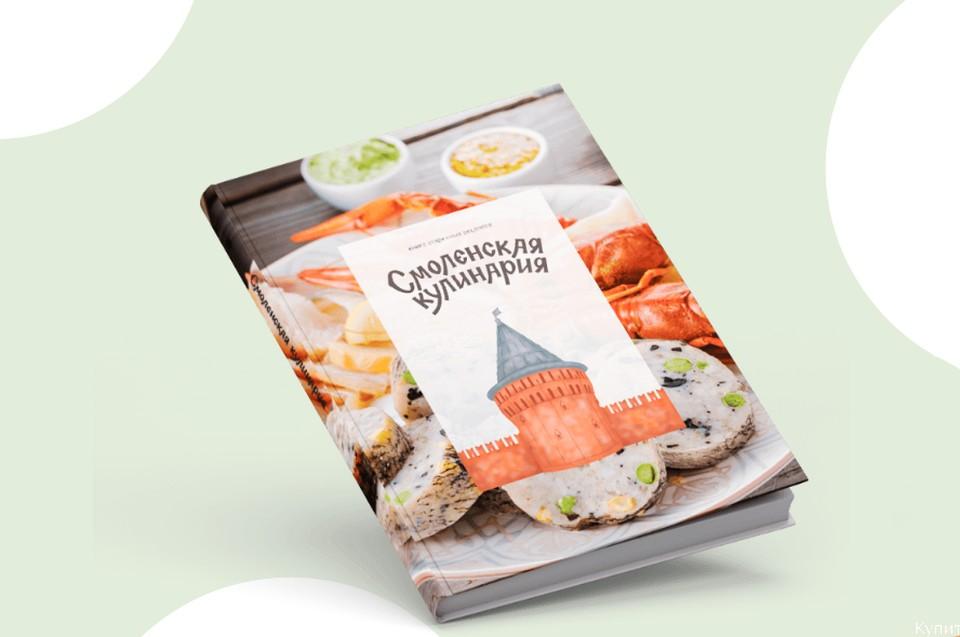 Книгу со старинными рецептами выпустили в Смоленске. Фото: администрация Смоленской области.