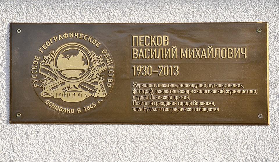 Основателю жанра экологической журналистики Василию Пескову установили памятную табличку