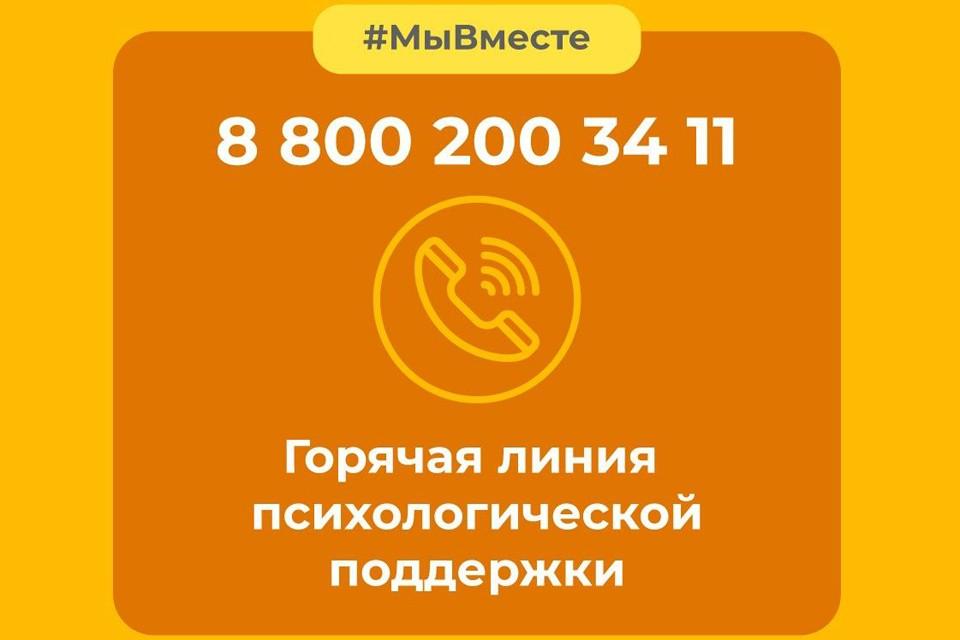Специалистами Фонда Росконгресс будут обрабатываться звонки от граждан старше 60 лет и маломобильных граждан