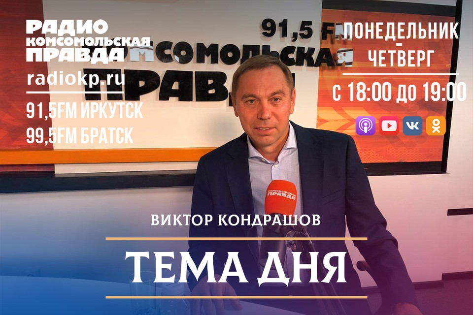 В студии: Виктор Кондрашов