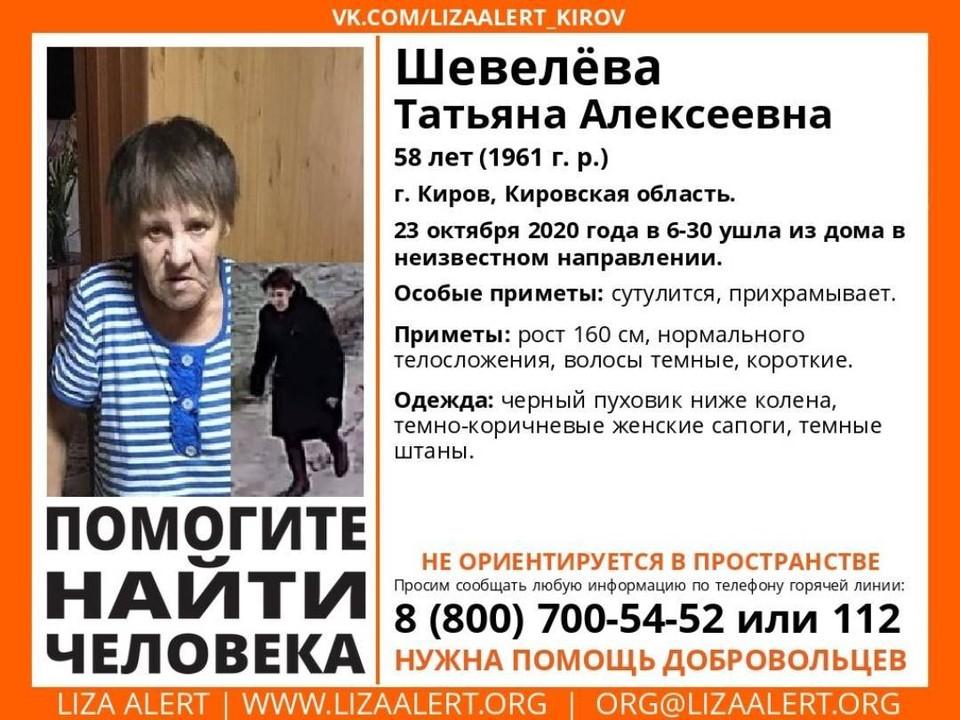 Женщина пропала утром 23 октября. Фото: vk.com/lizaalert_kirov