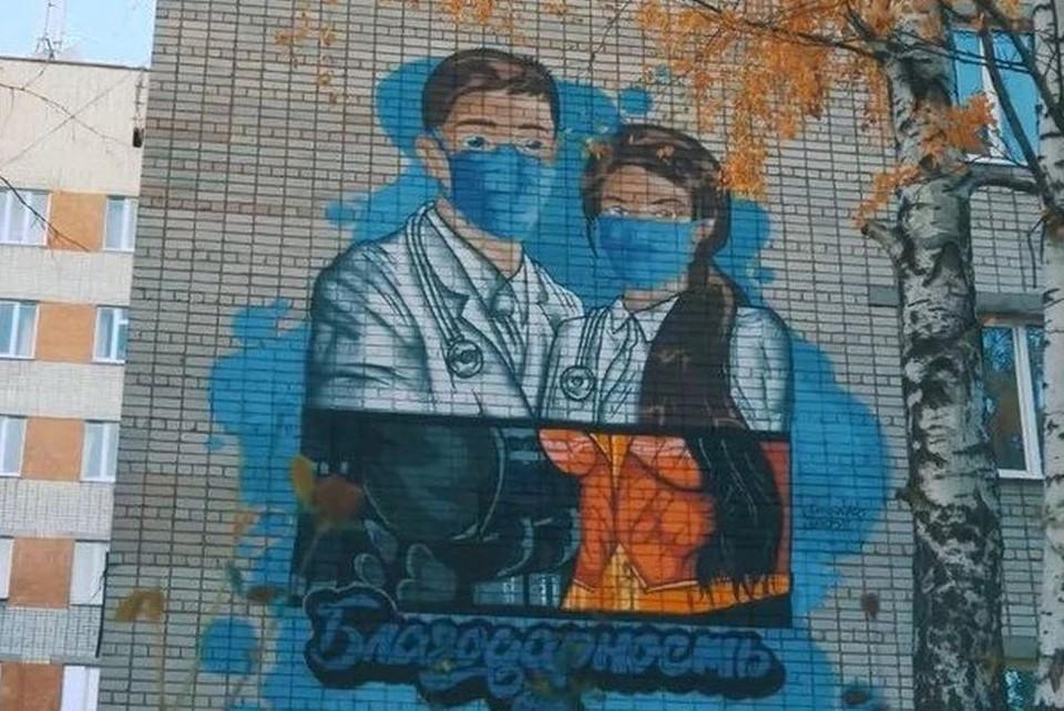 «Доктора-супергерои»: ижевчанин стал финалистом фестиваля стрит-арта Фото:vk.com/a.brechalov