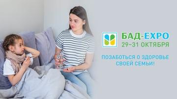 В Москве пройдет международная специализированная выставка биологически активных добавок и здорового питания