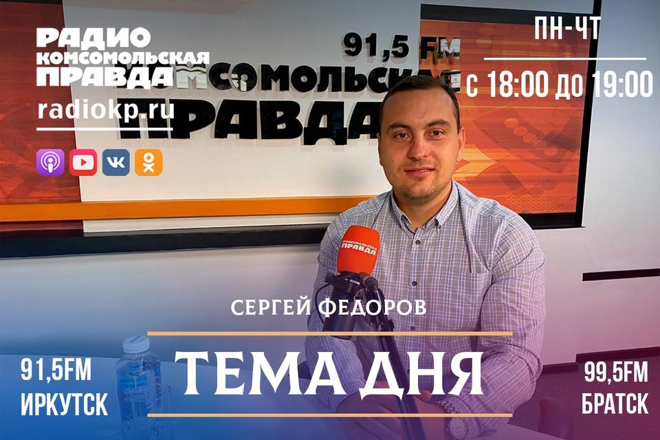 В студии председатель СПК «Урожай» Сергей Федоров