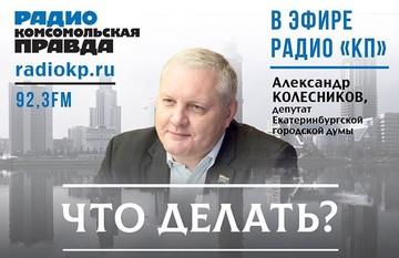 Депутат екатеринбургской гордумы Александр Колесников: «Застройщики не должны рулить городом»