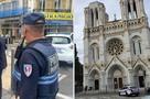 Около церкви в Ницце мужчина с ножом напал на людей и обезглавил женщину