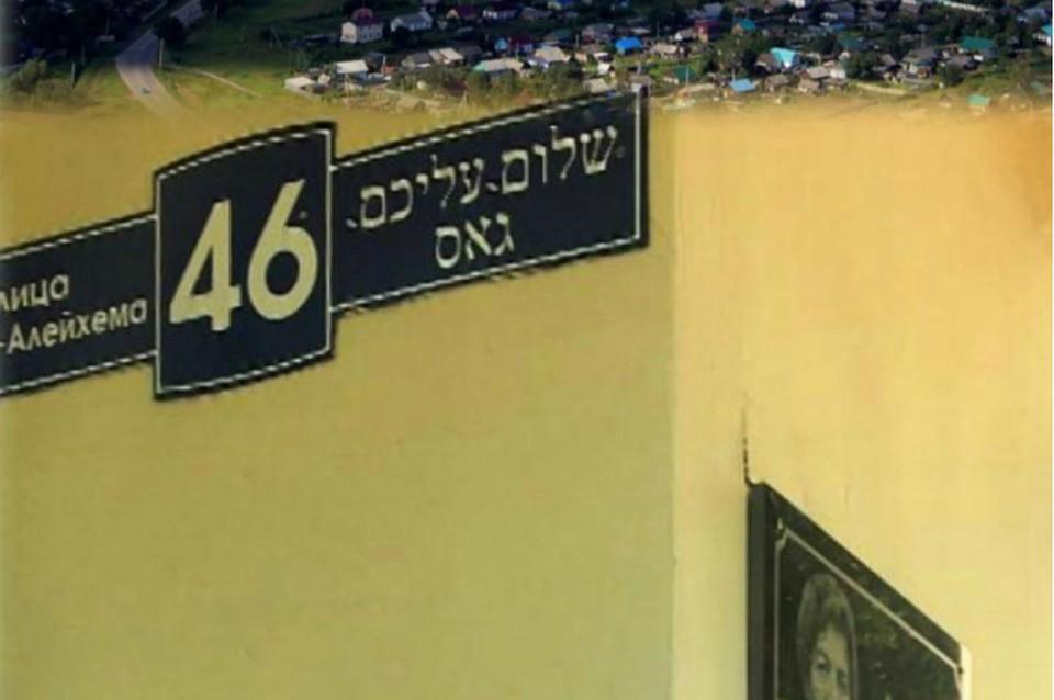 В Еврейской автономии названия улиц переведут на идиш