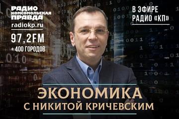 Никита Кричевский: С российской экономикой ничего хорошего не случится ни при Трампе, ни при Байдене