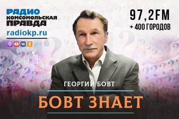 Георгий Бовт: Угроза со стороны Байдена как ад и кошмар для России сильно преувеличены