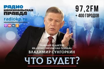 Владимир Сунгоркин: Байден напоминает опереточного старичка. Страшно, что у него будет в голове