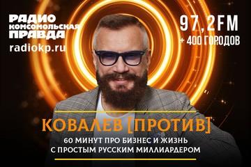 Андрей Ковалев: Готовьтесь к самому худшему, сокращайте персонал, снижайте зарплаты, уходите на неполный рабочий день и неделю