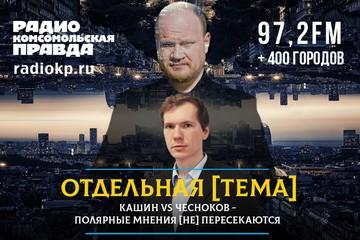Олег Кашин: В Молдавии ушел старый автократ Додон и пришла новая молодая прогрессивная лесбиянка Санду