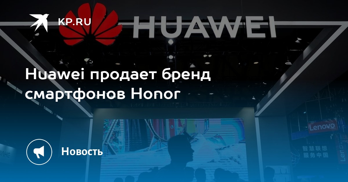 Huawei продает бренд смартфонов Honor - Комсомольская правда