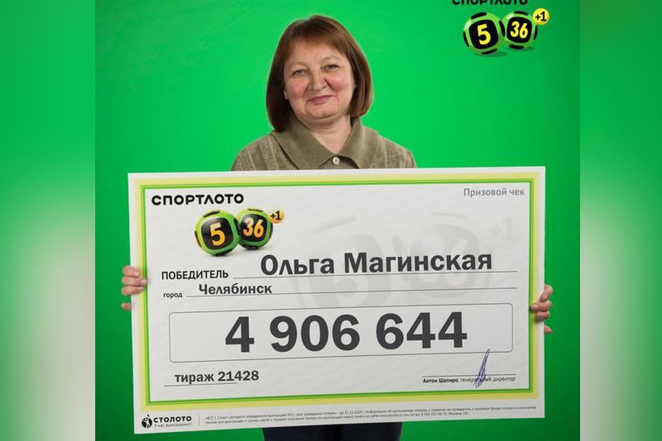 Ольга Магинская выиграла деньги в первый день отпуска. Фото: пресс-служба «Столото»