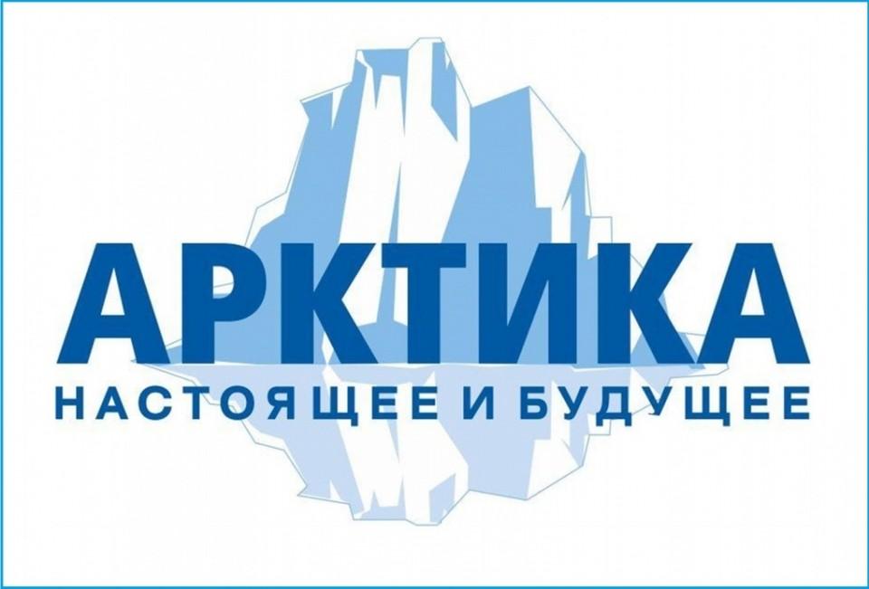 10-12 декабря 2020 года в Санкт-Петербурге состоится X Международный форум «Арктика: настоящее и будущее»