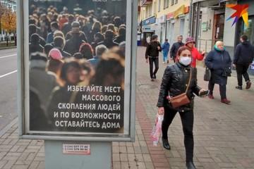 Количество зараженных коронавирусом в Беларуси на 28 ноября 2020 года: рекордный прирост заболевших COVID-19 - 1691 человек