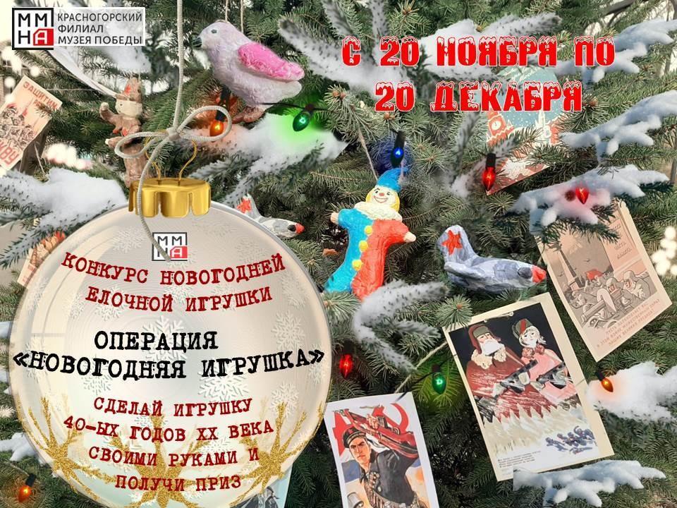 Работы принимаются до 20 декабря. Фото: Информационный центр ФГБУК «Музей Победы»