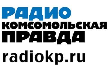 Мы переехали. У Радио «Комсомольская правда» - новый сайт!