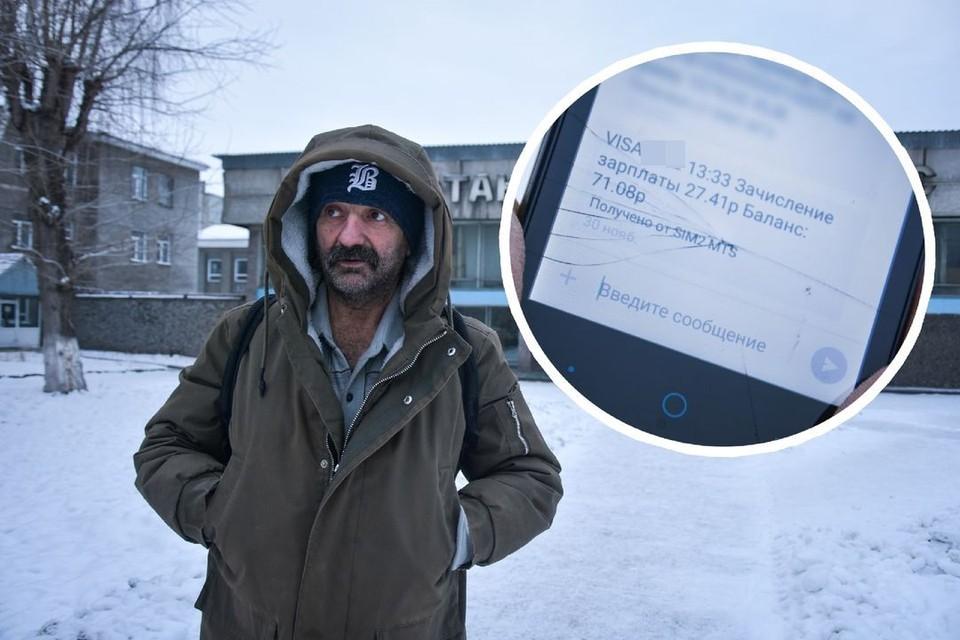 Юрий получил за месяц всего 27 рублей!
