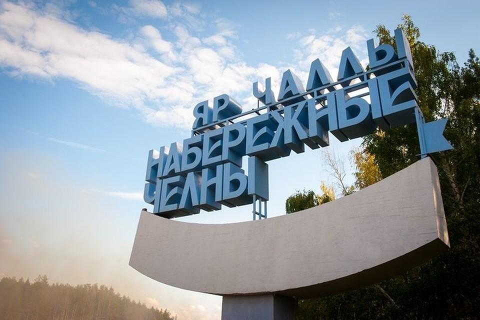 Фото: nabchelny.ru