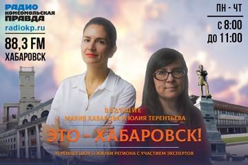 Это Хабаровск! Район имени Лазо и IT отрасль