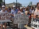 Google в России включил хабаровские акции протеста в список итогов года