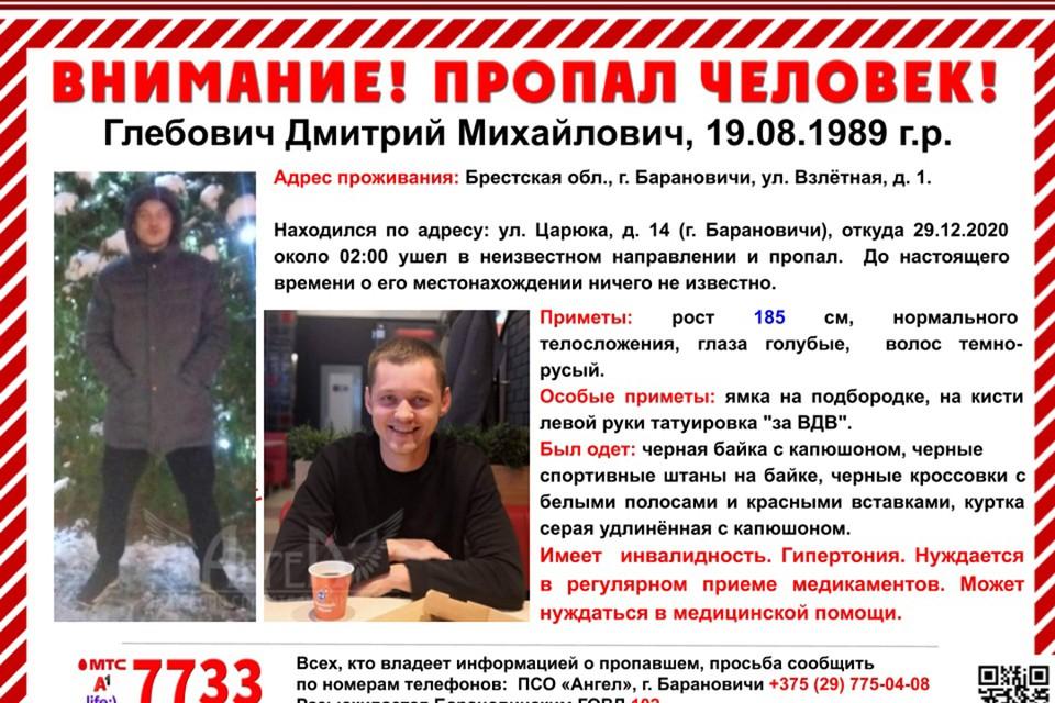 В Барановичах пропал молодой человек, он может нуждаться в медицинской помощи. Фото: ПСО Ангел.