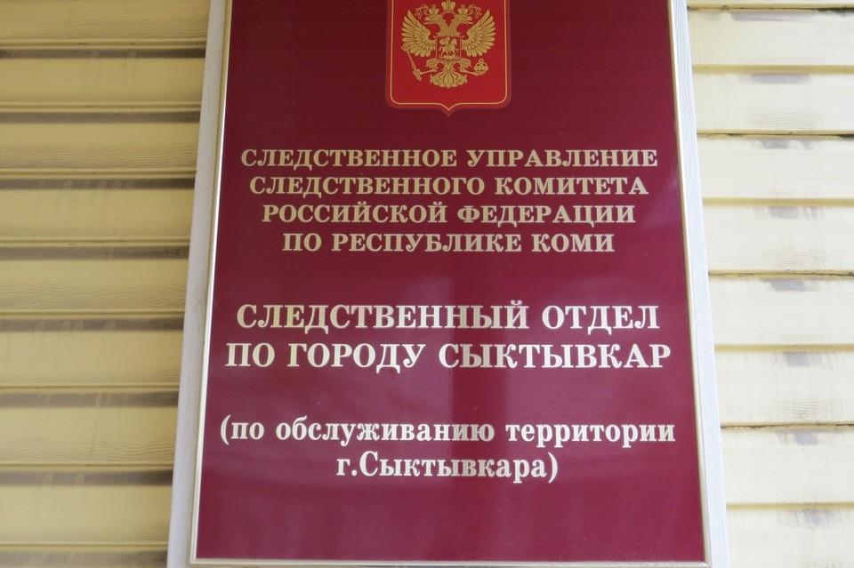 Фото: СУ СК РФ по Коми.