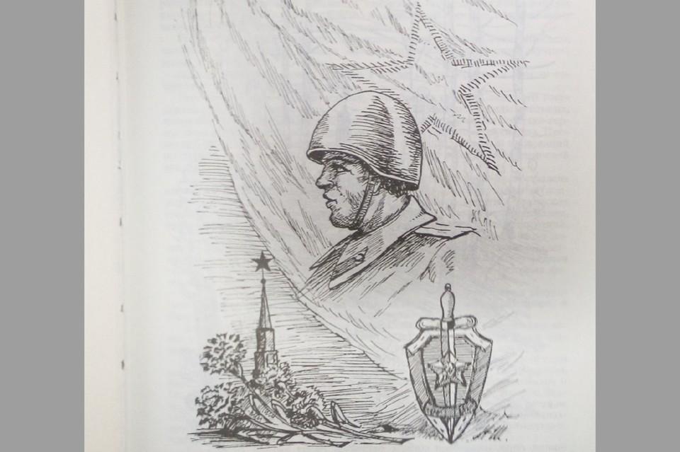 Книга памяти погибших военных контрразведчиков и разведчиков фронтов Северо-Западного направления в годы Великой Отечественной войны