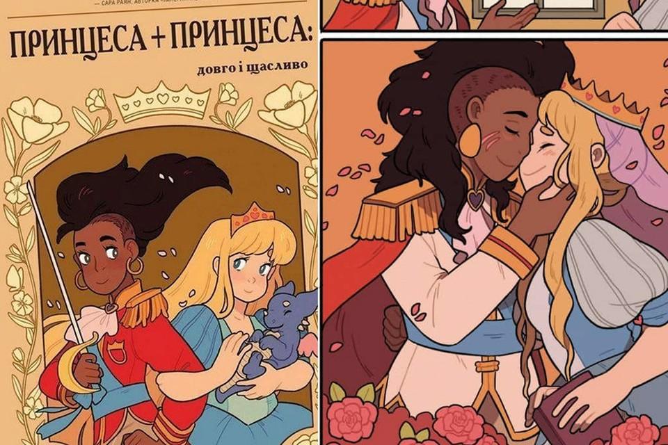 Комиксы «Принцесса + принцесса: долго и счастливо» купили за казенный счет.