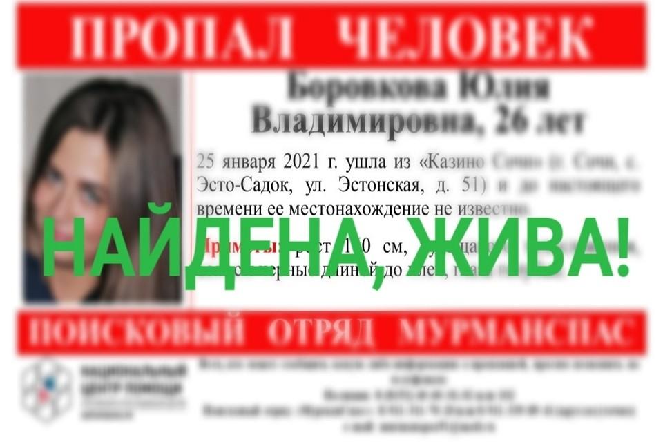 """Юлия нашлась, живой и невредимой. Фото: """"МурманСпас"""""""
