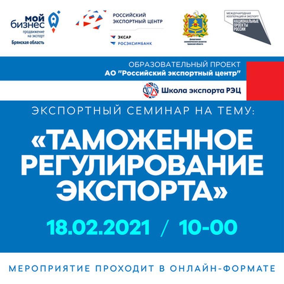 Фото: Центр поддержки экспорта Брянской области ГАУ БО ЦОУ «Мой бизнес».