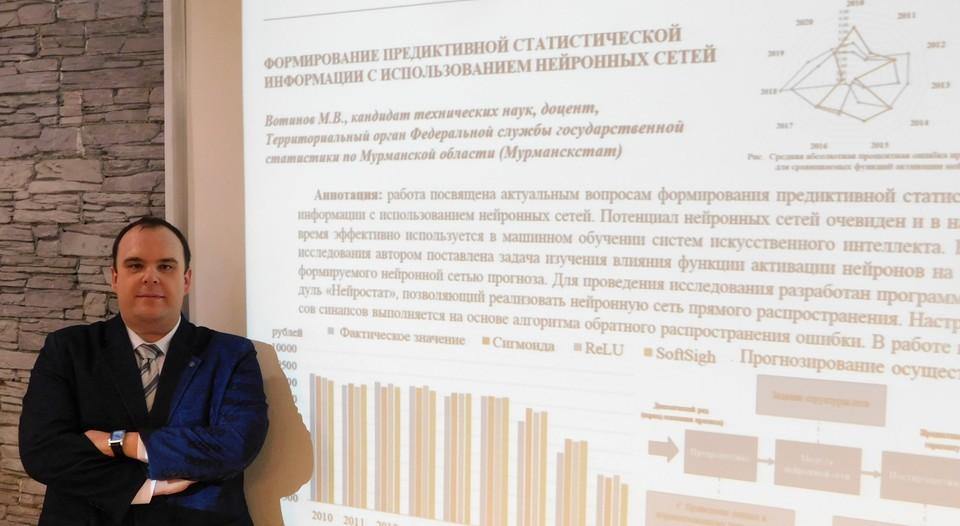 """Сотрудник """"Мурманскстата"""" Максим Вотинов создал систему """"Нейростат"""". Фото: Мурманскстат"""