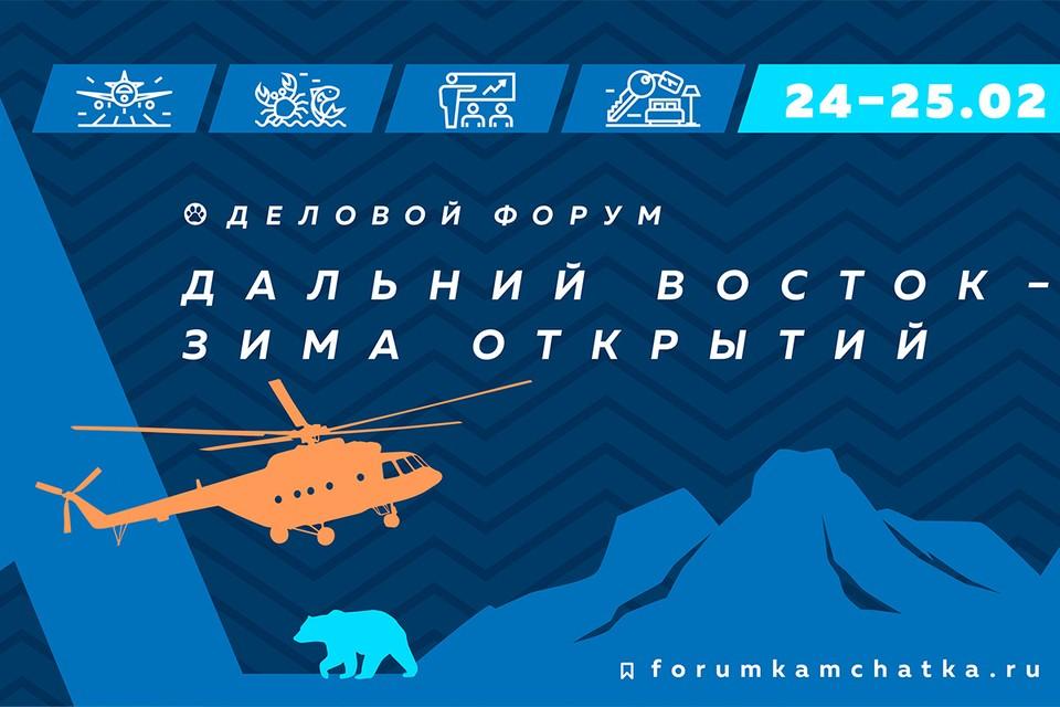 Туристический форум «Дальний Восток – зима открытий» пройдет на Камчатке