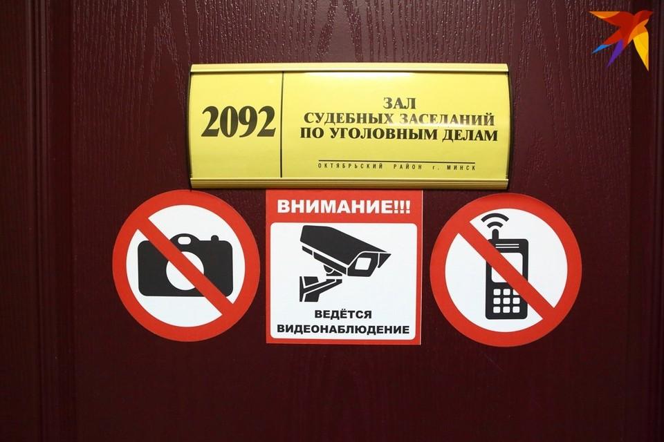 """На суд над Борисевич и Сорокиным не получили аккредитацию многие независимые СМИ, в том числе и """"Комсомольская правда""""."""