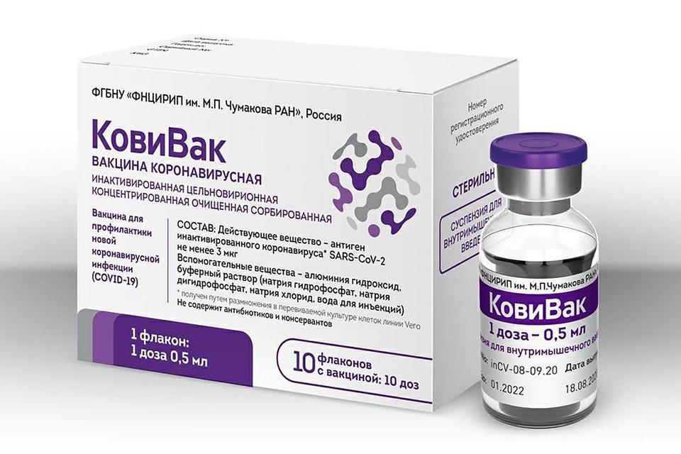Вакцину разработали в Научном центре исследований и разработки иммунобиологических препаратов имени М. П. Чумакова