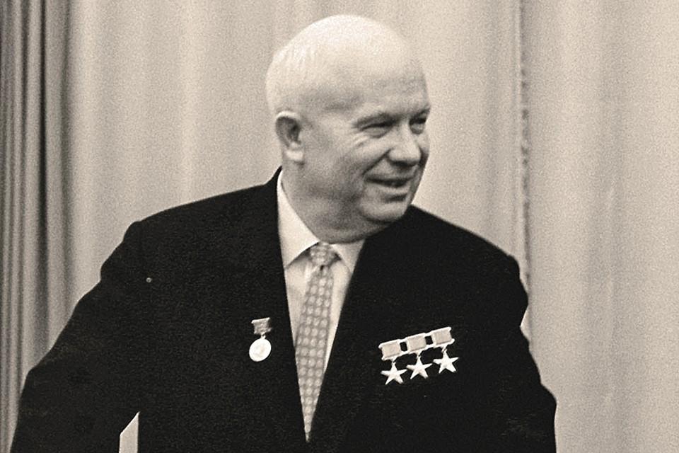 Боровшийся с культом личности Хрущев сам не избежал влияния «медных труб» - к 1962 году (снимок сделан в это время) успел трижды стать Героем Социалистического Труда. И это не считая массы других наград. Фото: Валентин СОБОЛЕВ/ТАСС
