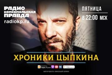 Александр Цыпкин: Донос 37-го года начинался с мысли, что на человека можно пожаловаться