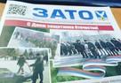 Одна из газет в Приморье вышла в честь 23 февраля с «сербским» флагом на обложке