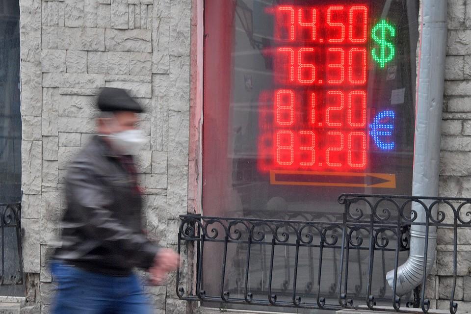 Специалисты прогнозируют дальнейшее падение рубля.