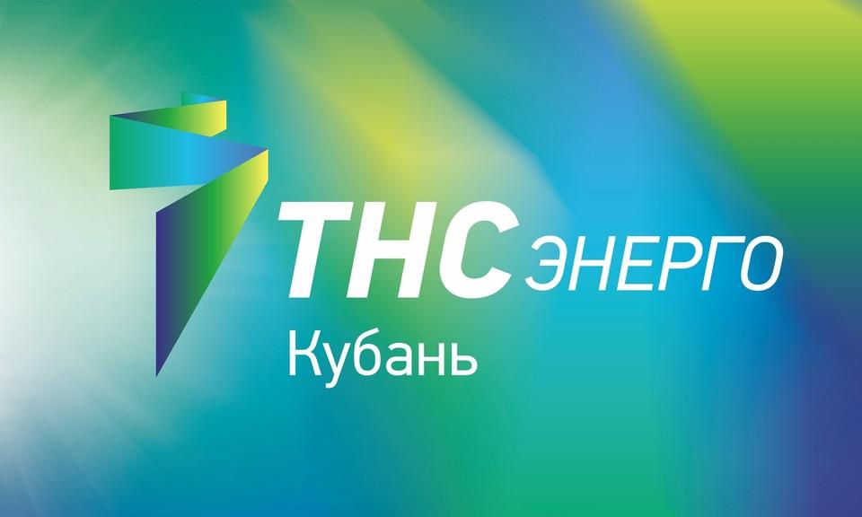 """Фото предоставлено компанией """"ТНС энерго Кубань"""""""